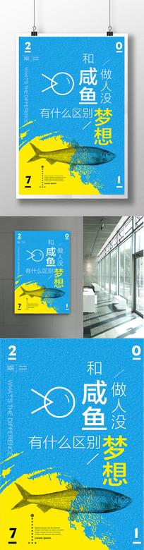 咸鱼梦想企业文化励志海报