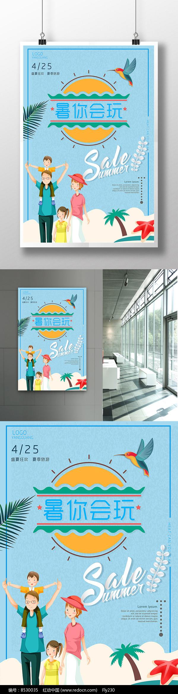 夏日海边暑你会玩旅游海报图片