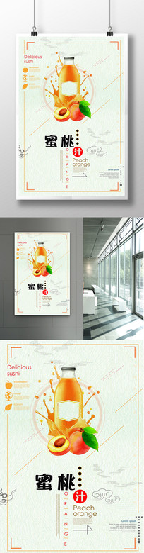 夏日冷饮蜜桃汁海报设计