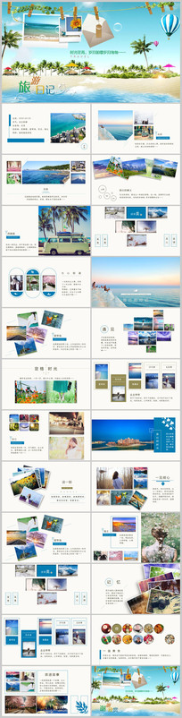夏日旅游日记电子相册PPT