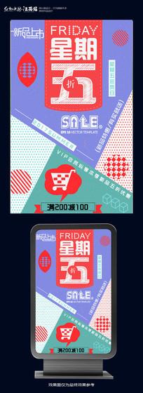 星期五会员日新品上市促销海报
