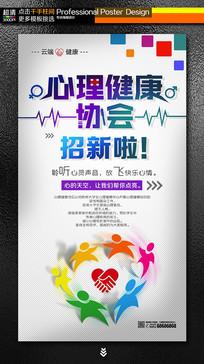 心理健康协会招新纳新宣传海报