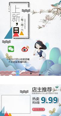 新品手机端海报设计 PSD