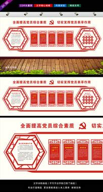 异形展板宣传栏党建文化墙