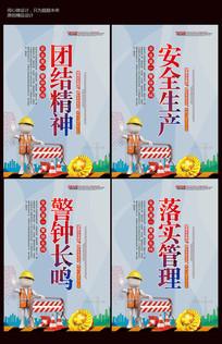 整套中国风水彩安全生产展板