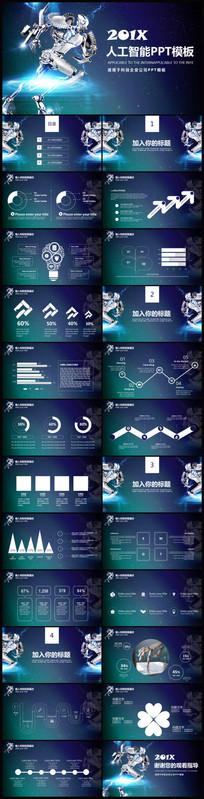 智能科技项目商务PPT模板