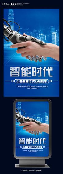 智能时代科技海报
