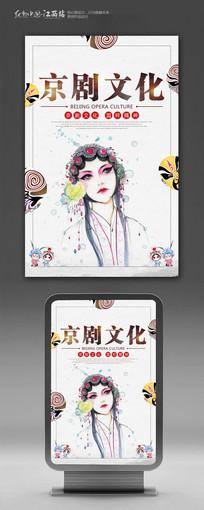 中国传统京剧文化海报设计