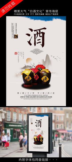 中国风白酒文化海报设计