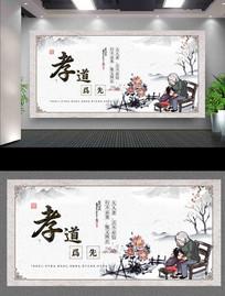 中国风百善孝为先展板