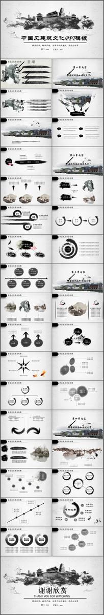 中国风古建筑传统文化PPT