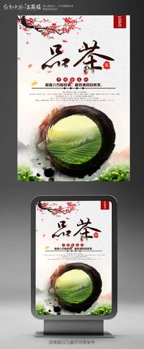 中国风品茶海报设计