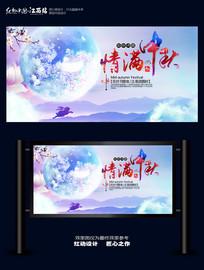 中国风情满中秋中秋佳节海报