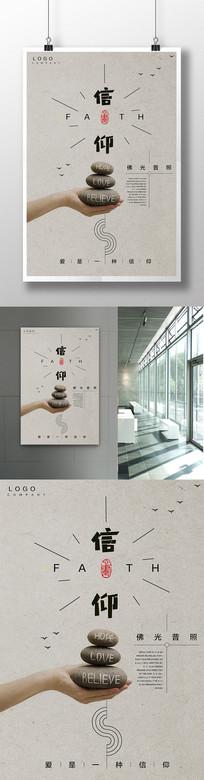 中国风企业文化之信仰海报