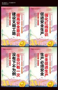 中国风水彩整套安全生产展板