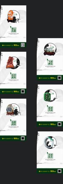 中国风玉器海报