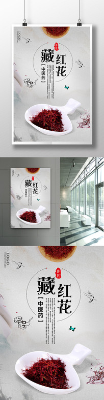 中国风中药藏红花海报模板