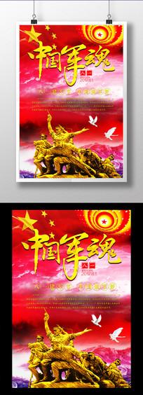中国军魂建军节海报 PSD