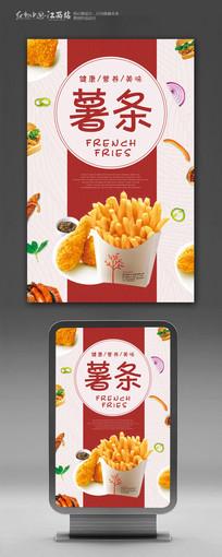 中国美食小吃薯条海报