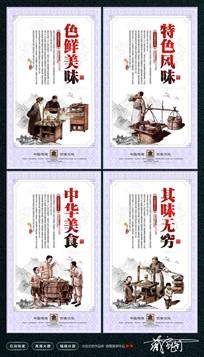 中华美食餐饮宣传展板设计