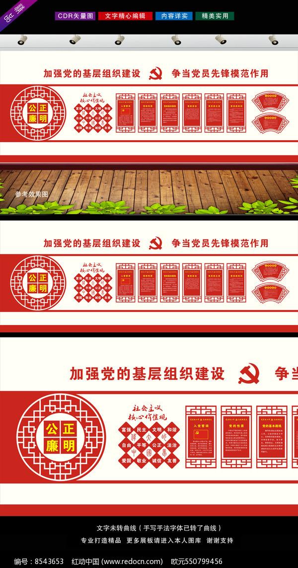 中式党建展板党建走廊文化图片