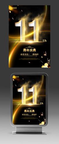 11周年庆海报设计