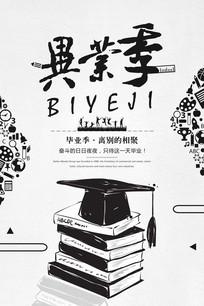 毕业季教育系列海报设计