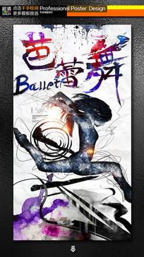 抽象水彩水墨芭蕾舞演出海报