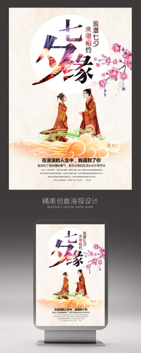 创意浪漫七夕节海报设计