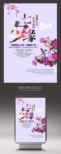 创意七夕缘七夕海报促销设计