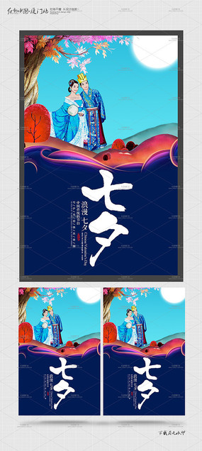 创意唯美七夕情人节宣传海报 PSD