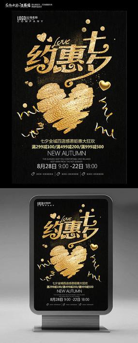 创意约惠七夕情人节促销海报