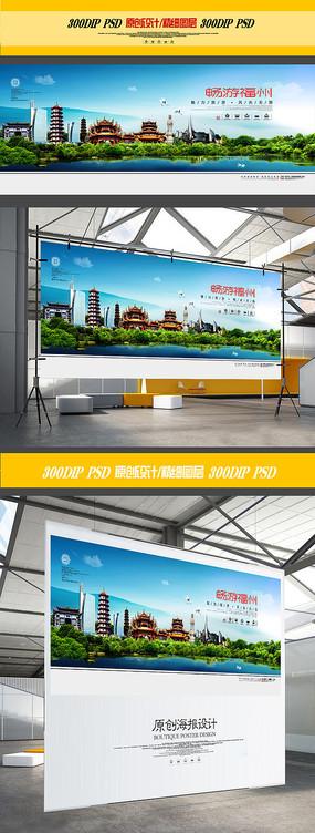 福州旅游宣传海报图片