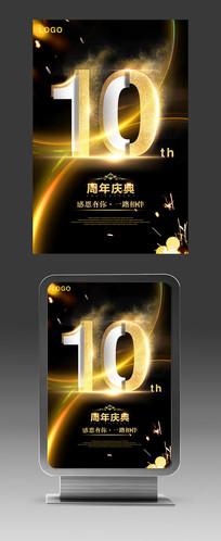 高端大气10周年庆海报设计