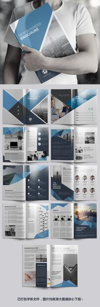 高端蓝色宣传画册设计