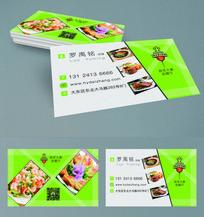 高端素雅绿色餐厅名片 PSD
