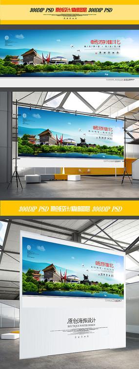 淮北旅游宣传海报
