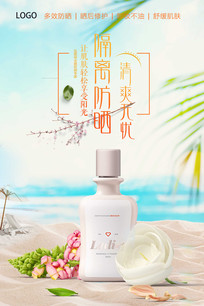化妆品宣传隔离霜创意海报