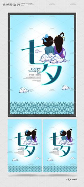 简约手绘七夕情人节海报设计 PSD
