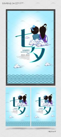 简约手绘七夕情人节海报设计