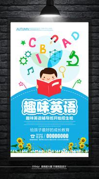 卡通儿童英语招生海报