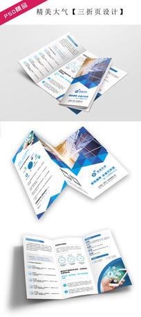 蓝色简洁几何企业公司三折页