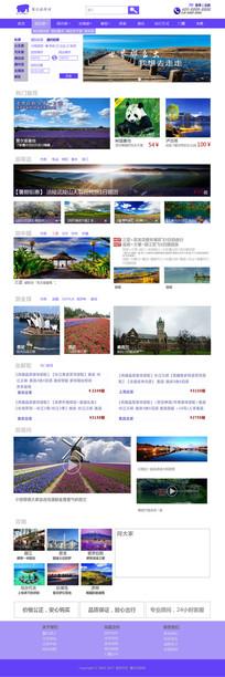蓝色旅游网站 PSD
