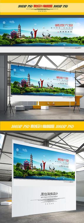 六安旅游宣传海报