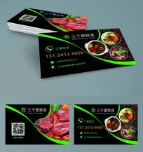 绿黑韩国料理餐厅名片 PSD