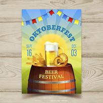 啤酒节海报设计模板