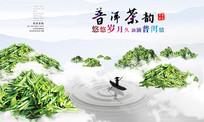 普洱茶海报设计