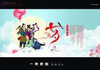 七夕海报设计模板