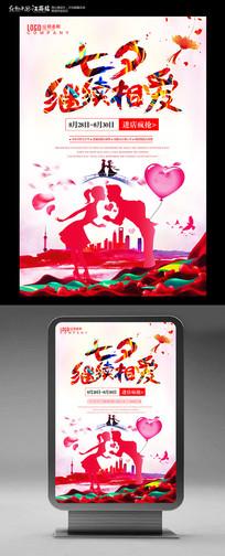 七夕继续相爱情人节促销海报