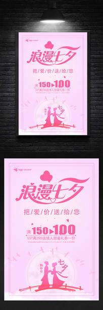 商场七夕促销宣传海报